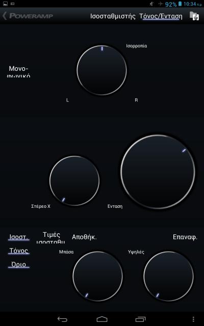 Μουσική στο Κινητό Οι καλύτεροι Android Music Player 07