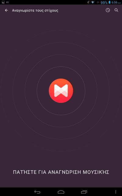 Μουσική στο Κινητό Οι καλύτεροι Android Music Player 10