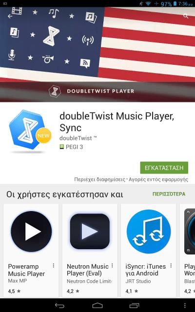 Μουσική στο Κινητό Οι καλύτεροι Android Music Player 12