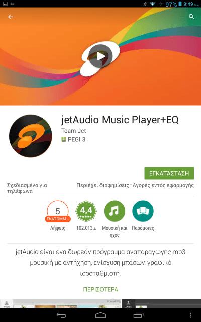 Μουσική στο Κινητό Οι καλύτεροι Android Music Player 23