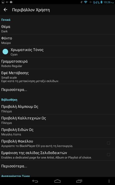 Μουσική στο Κινητό Οι καλύτεροι Android Music Player 30