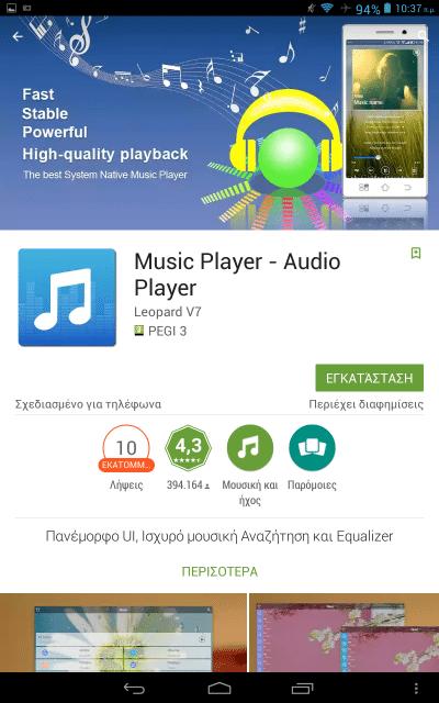 Μουσική στο Κινητό Οι καλύτεροι Android Music Player 32