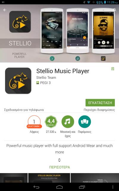 Μουσική στο Κινητό Οι καλύτεροι Android Music Player 39
