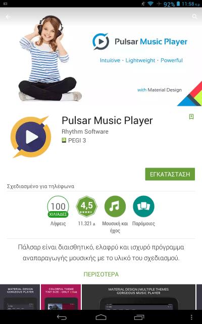 Μουσική στο Κινητό Οι καλύτεροι Android Music Player 43