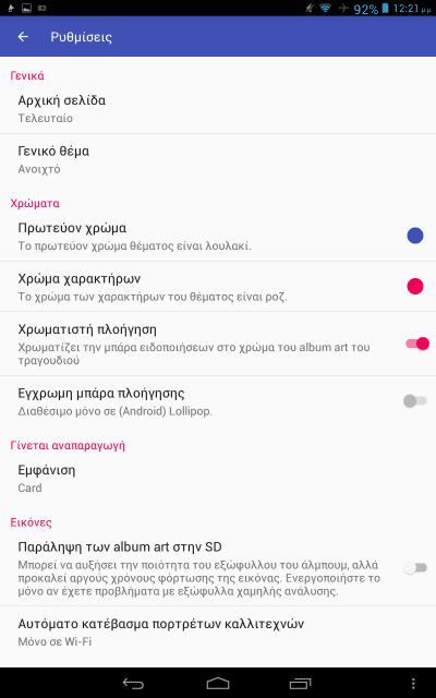 Μουσική στο Κινητό Οι καλύτεροι Android Music Player 49