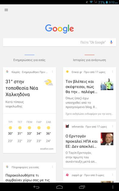 Οι Καλύτερες Εφαρμογές για Φωνητικές Εντολές στο Android 01γ