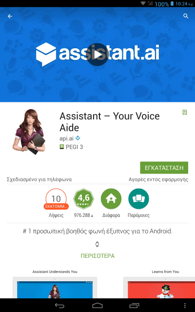 Οι Καλύτερες Εφαρμογές για Φωνητικές Εντολές στο Android 03