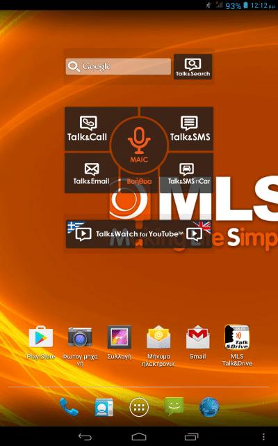 Οι Καλύτερες Εφαρμογές για Φωνητικές Εντολές στο Android 26