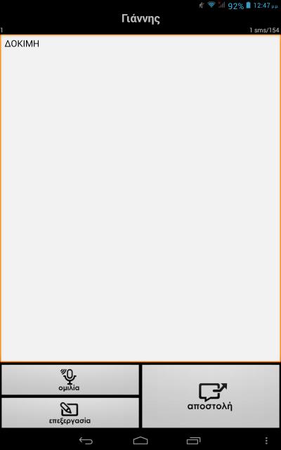 Οι Καλύτερες Εφαρμογές για Φωνητικές Εντολές στο Android 28α