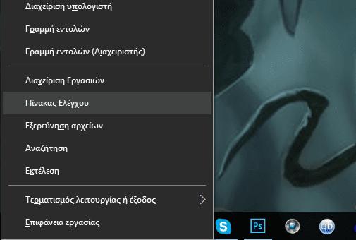 Πώς αλλάζω εμφάνιση στα Windows 10 με κάθε τρόπο 1