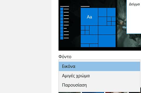 Πώς αλλάζω εμφάνιση στα Windows 10 με κάθε τρόπο 10