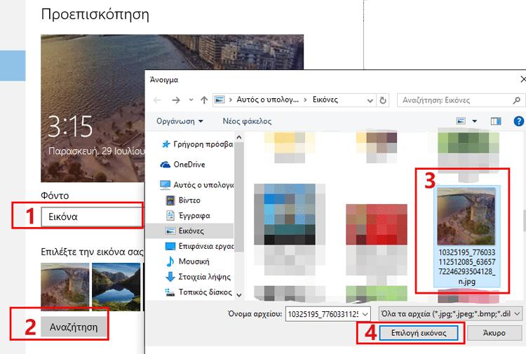 Πώς αλλάζω εμφάνιση στα Windows 10 με κάθε τρόπο 15