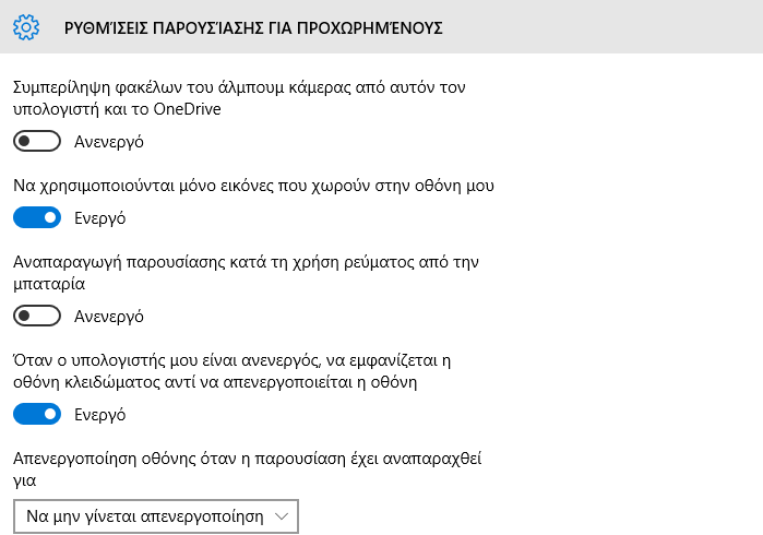Πώς αλλάζω εμφάνιση στα Windows 10 με κάθε τρόπο 18