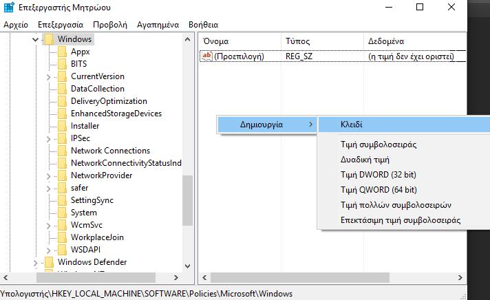 Πώς αλλάζω εμφάνιση στα Windows 10 με κάθε τρόπο 22
