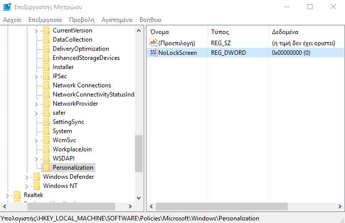 Πώς αλλάζω εμφάνιση στα Windows 10 με κάθε τρόπο 25