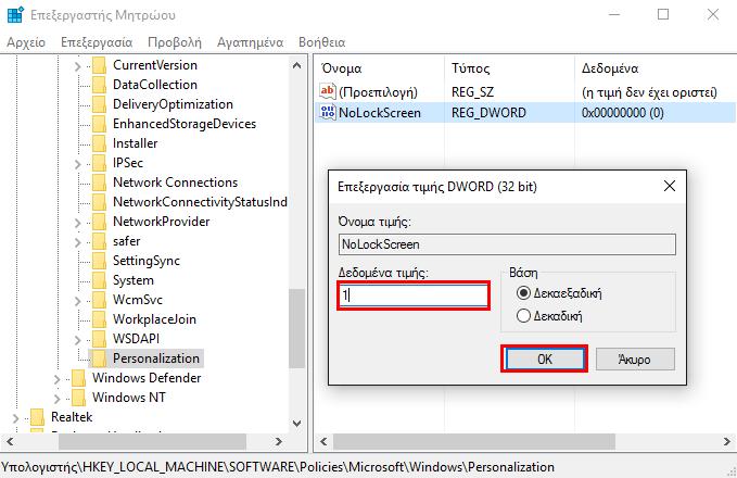 Πώς αλλάζω εμφάνιση στα Windows 10 με κάθε τρόπο 26