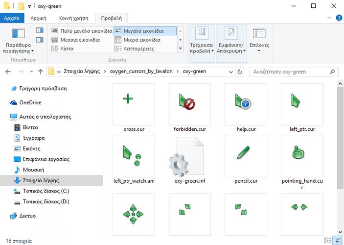 Πώς αλλάζω εμφάνιση στα Windows 10 με κάθε τρόπο 31