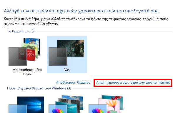 Πώς αλλάζω εμφάνιση στα Windows 10 με κάθε τρόπο 3_1
