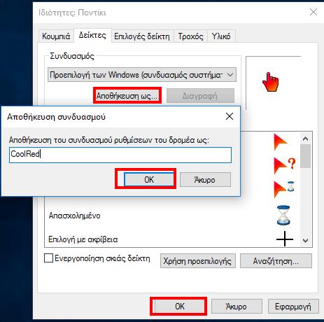 Πώς αλλάζω εμφάνιση στα Windows 10 με κάθε τρόπο 42