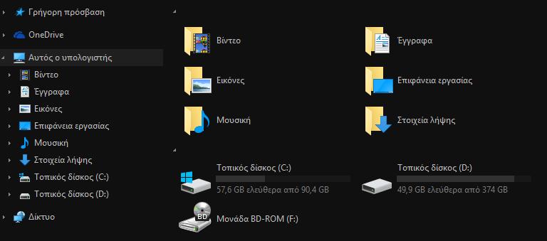 Πώς αλλάζω εμφάνιση στα Windows 10 με κάθε τρόπο 49