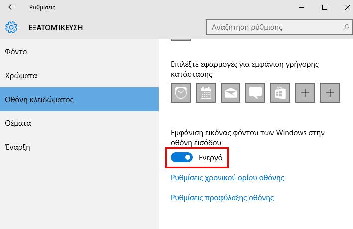 Πώς αλλάζω εμφάνιση στα Windows 10 με κάθε τρόπο 54