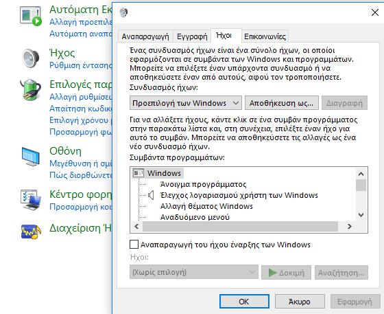 Πώς αλλάζω εμφάνιση στα Windows 10 με κάθε τρόπο 66