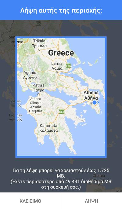 Τι Είναι το Pokémon GO και Πώς να Παίξω στην Ελλάδα 39