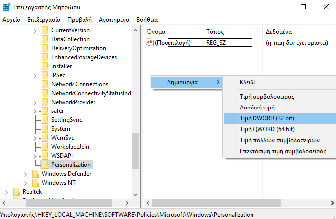 Πώς αλλάζω εμφάνιση στα Windows 10 με κάθε τρόπο 24