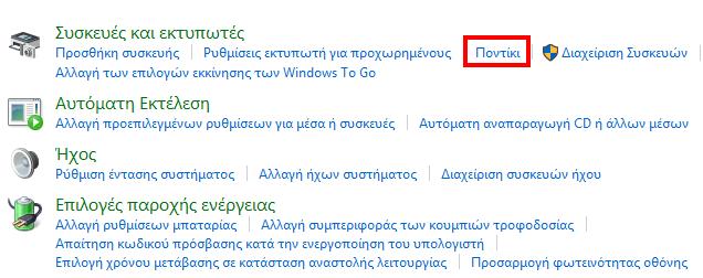 Πώς αλλάζω εμφάνιση στα Windows 10 με κάθε τρόπο 33