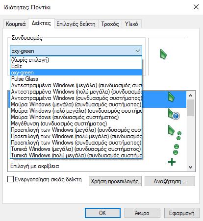 Πώς αλλάζω εμφάνιση στα Windows 10 με κάθε τρόπο 36