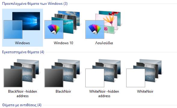 Πώς αλλάζω εμφάνιση στα Windows 10 με κάθε τρόπο 48