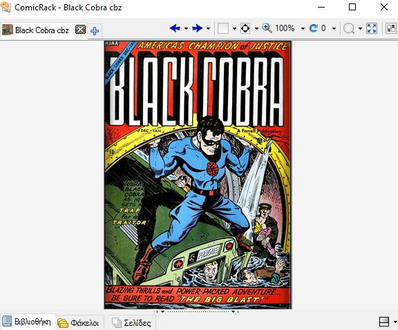 20 Οι Καλύτερες Δωρεάν Εφαρμογές για Ανάγνωση ebook και Comics