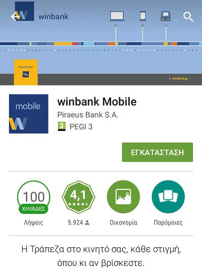 Ανέπαφη Πληρωμή Contactless Υπηρεσίες Mobile Banking στο Android 03