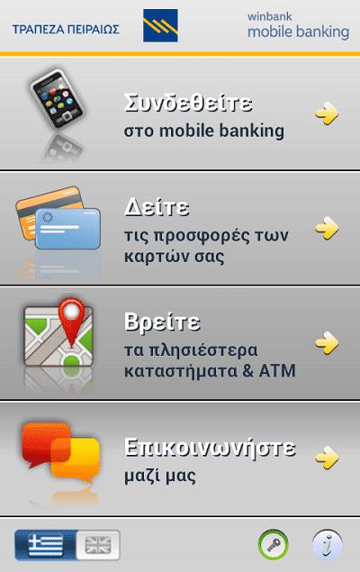 Ανέπαφη Πληρωμή Contactless Υπηρεσίες Mobile Banking στο Android 04