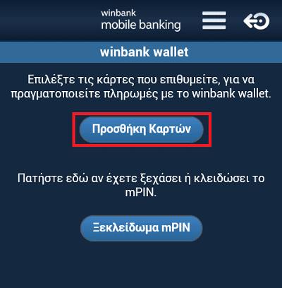 Ανέπαφη Πληρωμή Contactless Υπηρεσίες Mobile Banking στο Android 04a