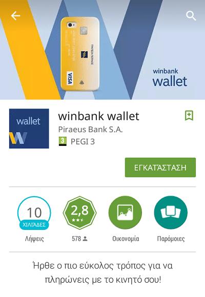 Ανέπαφη Πληρωμή Contactless Υπηρεσίες Mobile Banking στο Android 05