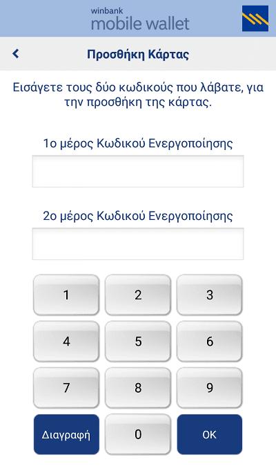 Ανέπαφη Πληρωμή Contactless Υπηρεσίες Mobile Banking στο Android 05b