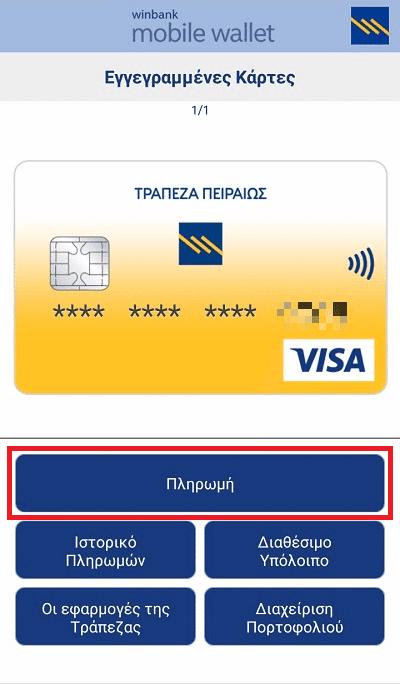Ανέπαφη Πληρωμή Contactless Υπηρεσίες Mobile Banking στο Android 07