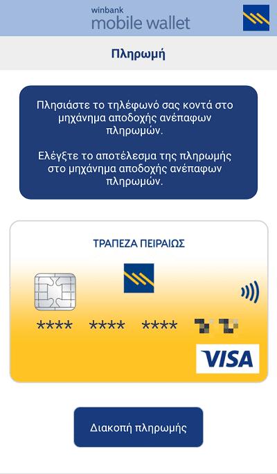 Ανέπαφη Πληρωμή Contactless Υπηρεσίες Mobile Banking στο Android 08