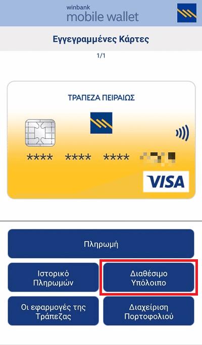 Ανέπαφη Πληρωμή Contactless Υπηρεσίες Mobile Banking στο Android 09