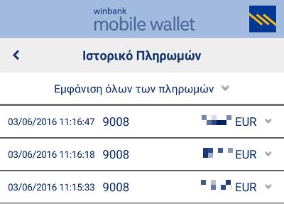 Ανέπαφη Πληρωμή Contactless Υπηρεσίες Mobile Banking στο Android 09a