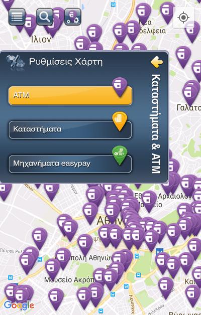 Ανέπαφη Πληρωμή Contactless Υπηρεσίες Mobile Banking στο Android 09d