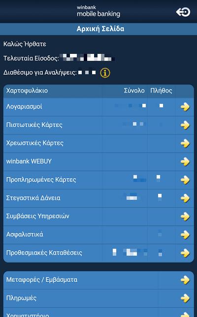 Ανέπαφη Πληρωμή Contactless Υπηρεσίες Mobile Banking στο Android 09e