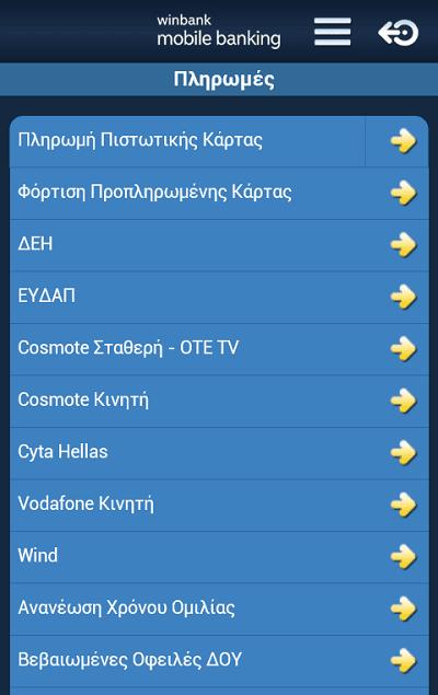 Ανέπαφη Πληρωμή Contactless Υπηρεσίες Mobile Banking στο Android 09f