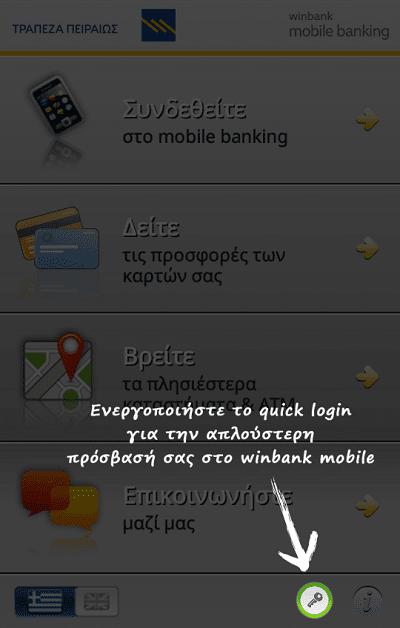 Ανέπαφη Πληρωμή Contactless Υπηρεσίες Mobile Banking στο Android 09g