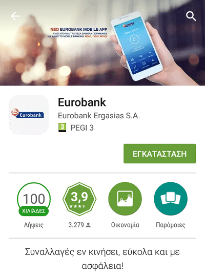 Ανέπαφη Πληρωμή Contactless Υπηρεσίες Mobile Banking στο Android 10