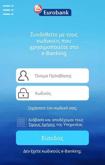 Ανέπαφη Πληρωμή Contactless Υπηρεσίες Mobile Banking στο Android 11
