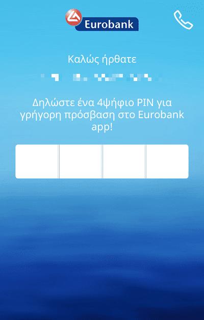 Ανέπαφη Πληρωμή Contactless Υπηρεσίες Mobile Banking στο Android 12