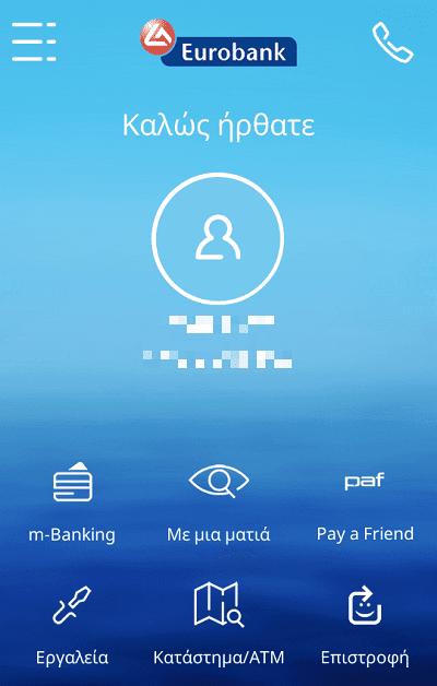Ανέπαφη Πληρωμή Contactless Υπηρεσίες Mobile Banking στο Android 13
