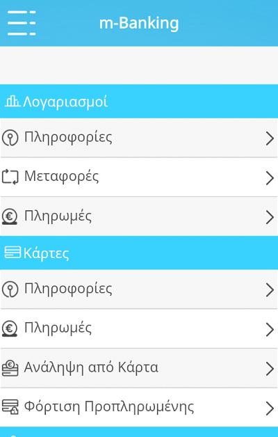 Ανέπαφη Πληρωμή Contactless Υπηρεσίες Mobile Banking στο Android 14